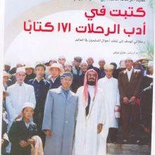 Photo of لقاء مع مجلة أهلاً وسهلا من الخطوط السعودية