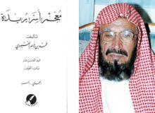 Photo of أنجز معجم أسر بريدة في ثلاثة وعشرين مجلداً العبودي مؤسسة في فرد