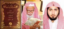 Photo of معالي الشيخ العلامة: محمد العبودي … معاجم الأسر ومؤلفات أخر (1-2)