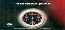 Photo of كتاب جديد: مقام المحاماة محمد العبودي: تقريظ كتاب مقام المحاماة للمشوح