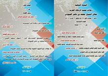 """Photo of \""""الندوة الدولية في أدب الرحلات\"""" تكرِّم عميد الرحالة العرب"""