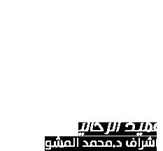 موقع الشيخ محمد العبودي عميد الرحالين